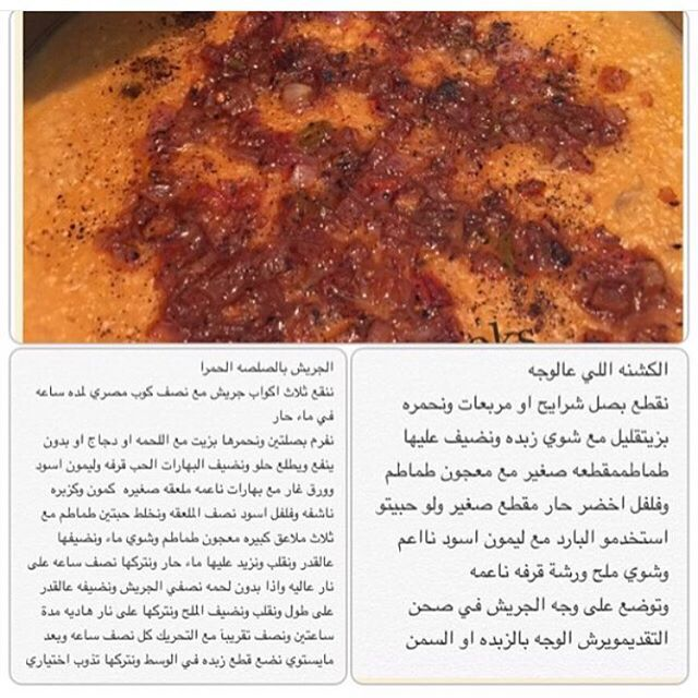 اطباق شهية On Instagram جريش احمر Cooking Recipes Cooking Recipes