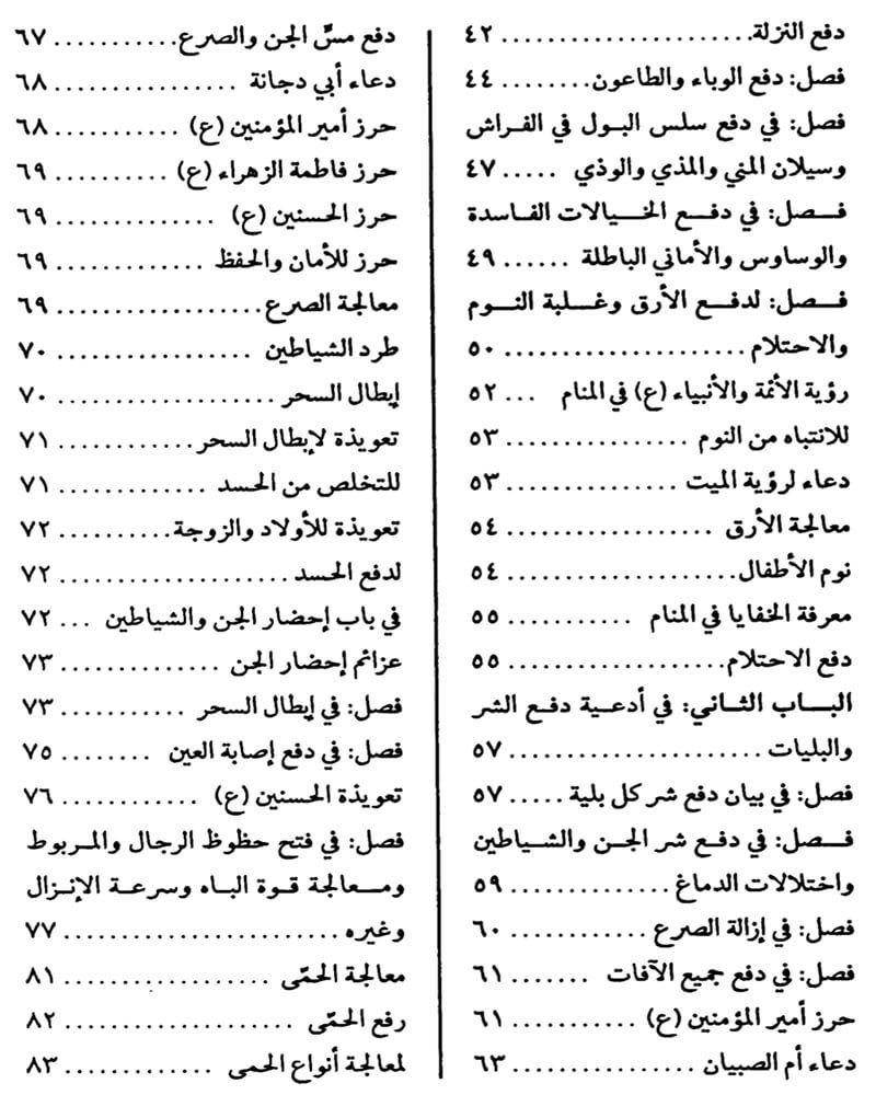 کتاب مجمع الدعوات کبیر سیدرضا بازیار Books Free Download Pdf Pdf Download Free Download
