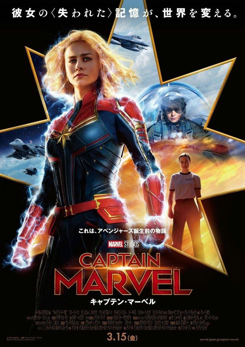 New Japanese Poster For Mcu S Captain Marvel Captainmarvel