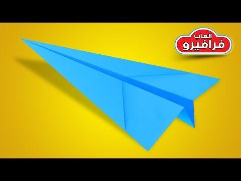 اشكال ورقية كيفية صنع العاب من الورق صنع طائرة ورقية