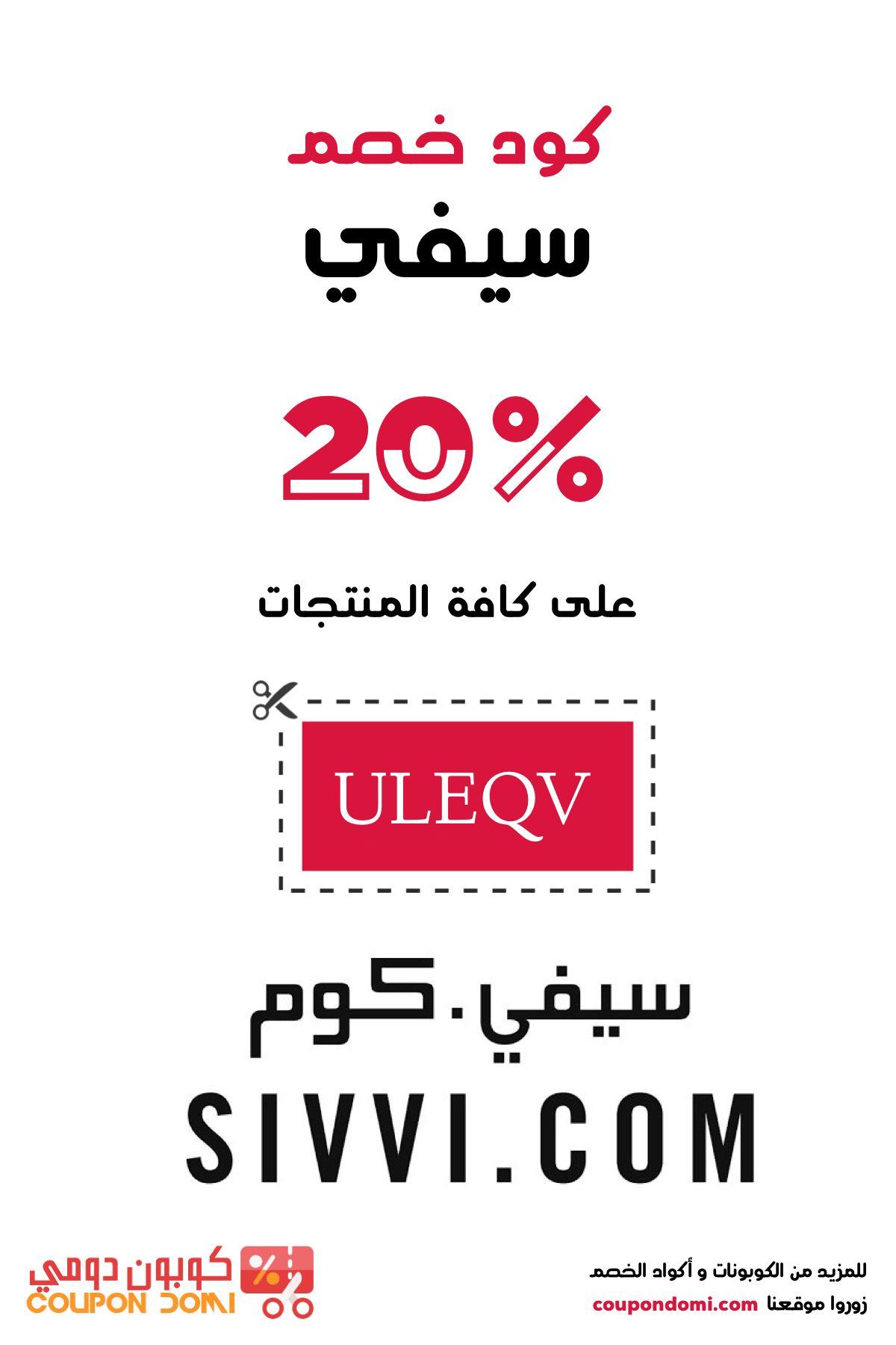 كود خصم سيفي 20 على جميع المشتريات من Sivvi Retail Logos The North Face Logo North Face Logo