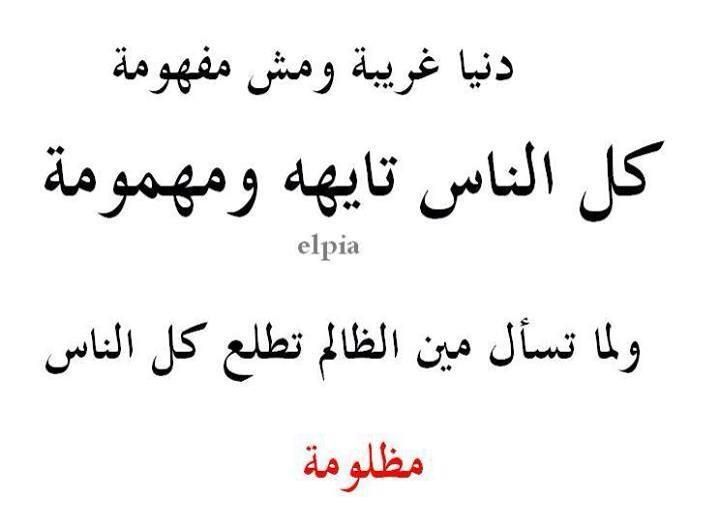 Pin By Moh El Maghraby On مش بس كلام Words Arabic Quotes Arabic
