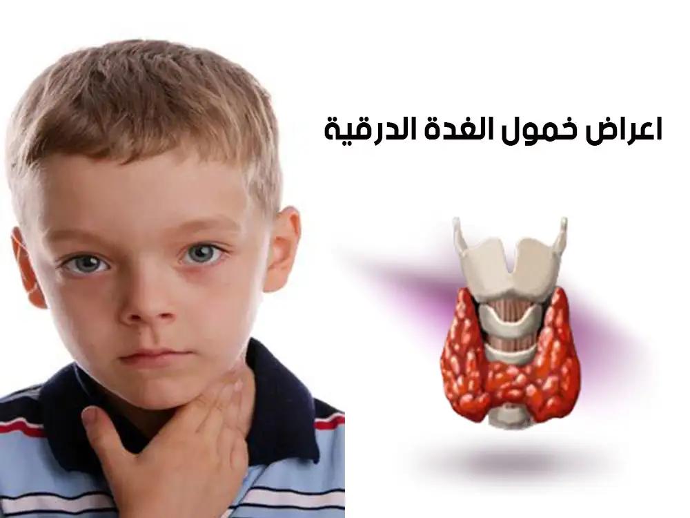 اعراض خمول الغدة الدرقية موقع عيادة اﻷطفال Pediatrics