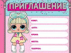 Куклы Лол Приглашения (© Устроим Праздник) – Google Диск в ...