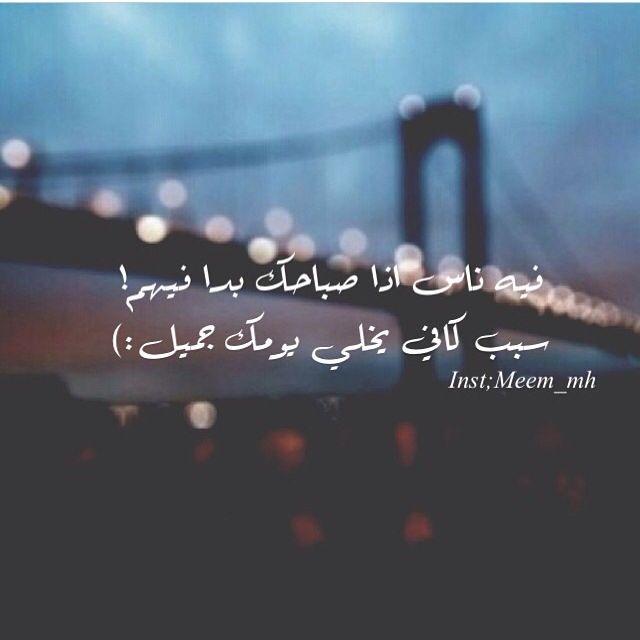 صور صباح الخير واجمل عبارات صباحية للأحبه والأصدقاء موقع مصري Good Morning Arabic Beautiful Arabic Words Morning Messages