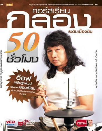 คอร์สเรียนกลอง 50 ชั่วโมง (หนังสือ + 3 VideoCD) ราคาพิเศษ 204 บาท ราคาปกติ 240 บาท