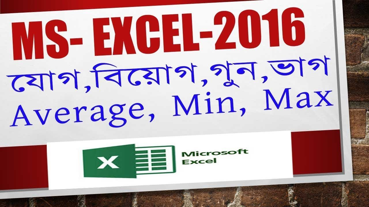 Microsoft Excel Formula with Microsoft Excel Bangla