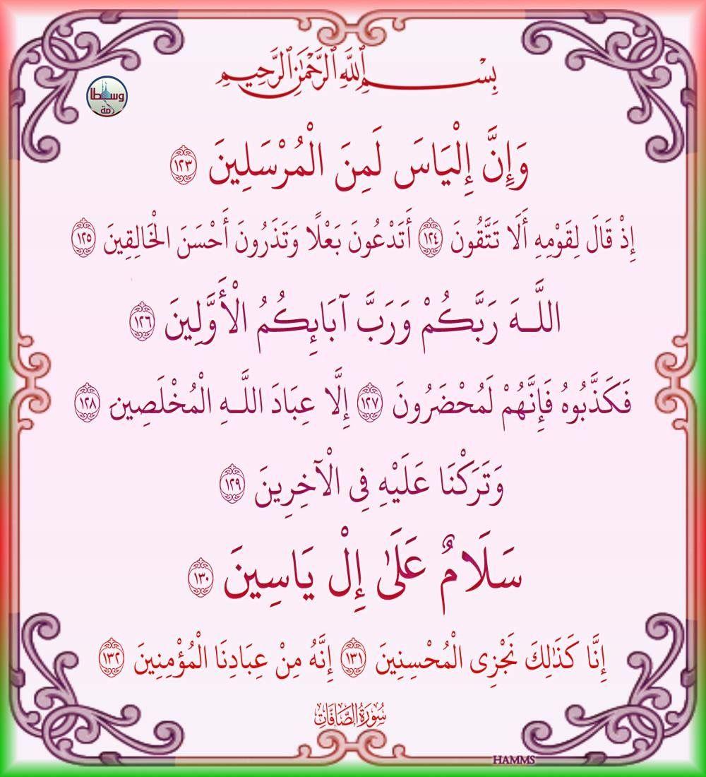 ١٢٣ ١٣٢ الصافات Arabic Calligraphy Calligraphy