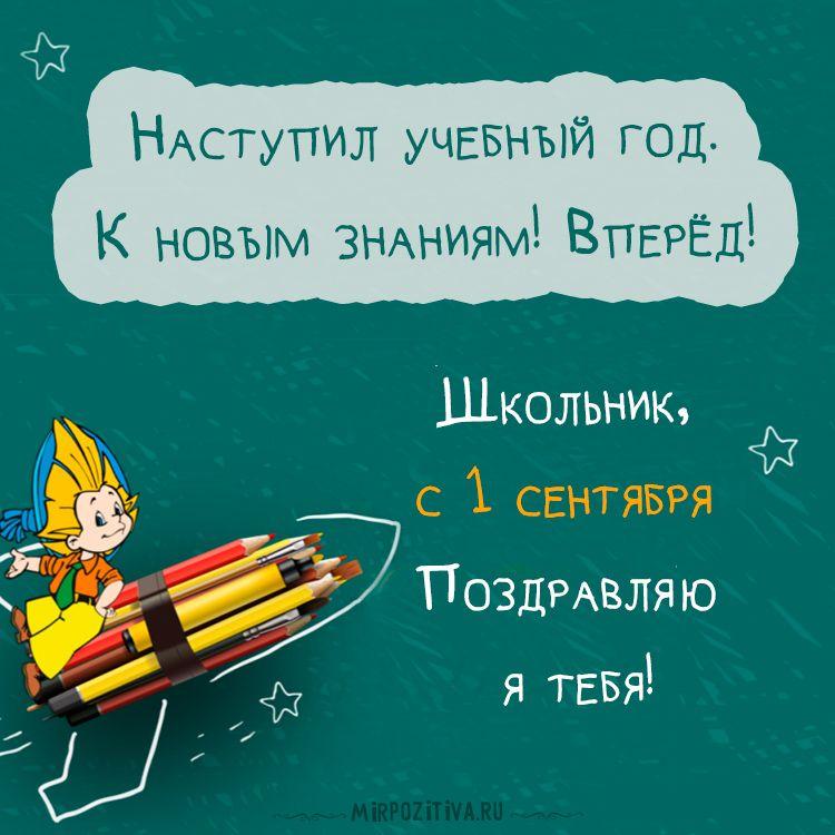 Pozdravleniya S 1 Sentyabrya Malchiku 31 Foto Shutniki Club V