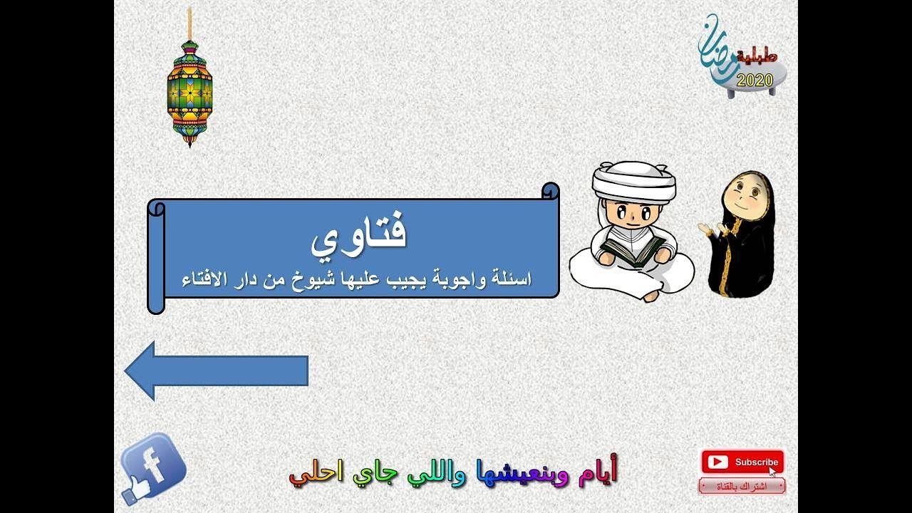 برنامج طبيلة رمضان 2020 الحلقة الثانية ابتهال النقشبندي تبتلت مشتاق Youtube