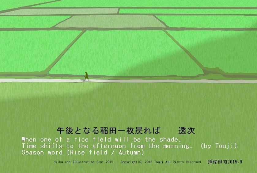 「午後となる稲田一枚昃れば」(透次)季語(稲田・秋) when one of a rice field will be the shade time shifts to the afternoon  from the morning (by Touji)