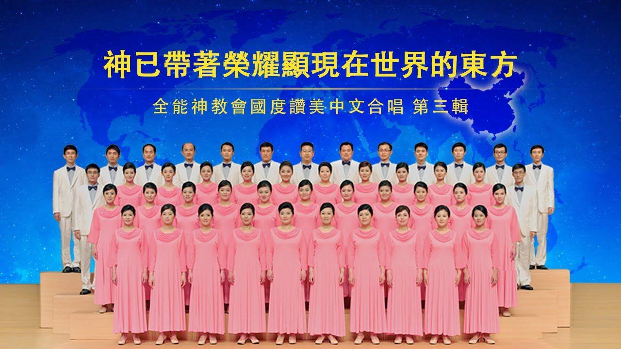 神已滿載榮耀降臨 全能神教會國度讚美 中文合唱團 第三輯