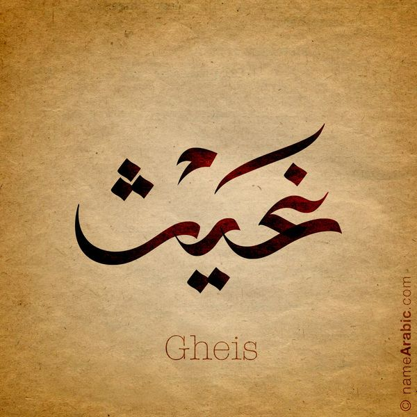 Name Meaning Gheith Is An Arabic Masculine Name The Meaning Of Gheith Is The Good Heavy Rain Arabic Calligraphy Tattoo Calligraphy Words Arabic Calligraphy