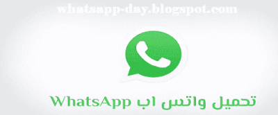 تحميل واتس اب الجديد للاندرويد اخر اصدار عربي تنزيل مجاني 2020 Whatsapp Tech Company Logos Vimeo Logo Company Logo