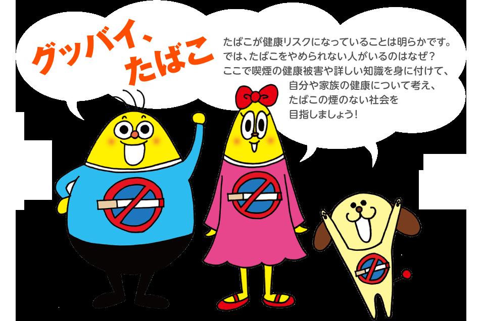 全国生活習慣病予防月間2016-多接- 多接を楽しみ笑って健康長寿 | 一般社団法人 日本生活習慣病予防協会
