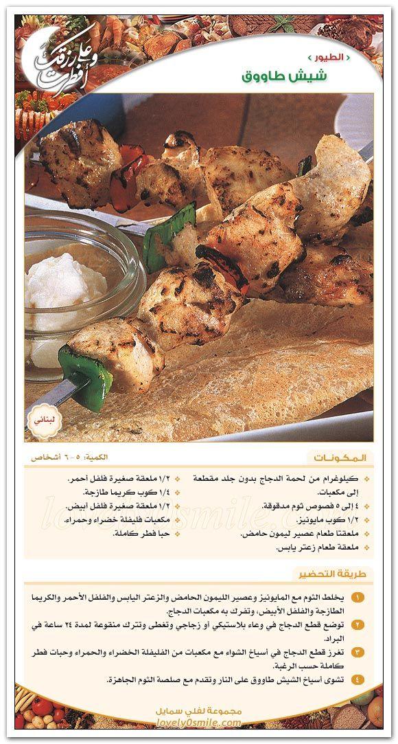 بطاقات وصفات اكلات رائعة سلسلة Egyptian Food Food Humor Cooking Recipes