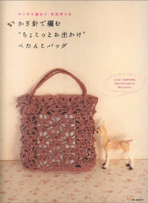 Crochet - Many small bag and purse projects.
