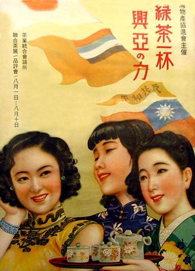 Women in The Greater East Asia Co-Prosperity Sphere. Note the flags of Manchukuo, Japan and China.