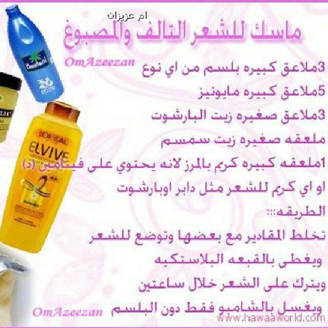 لشعر المصبوغ Beauty Tips For Glowing Skin Body Skin Care Face Hair