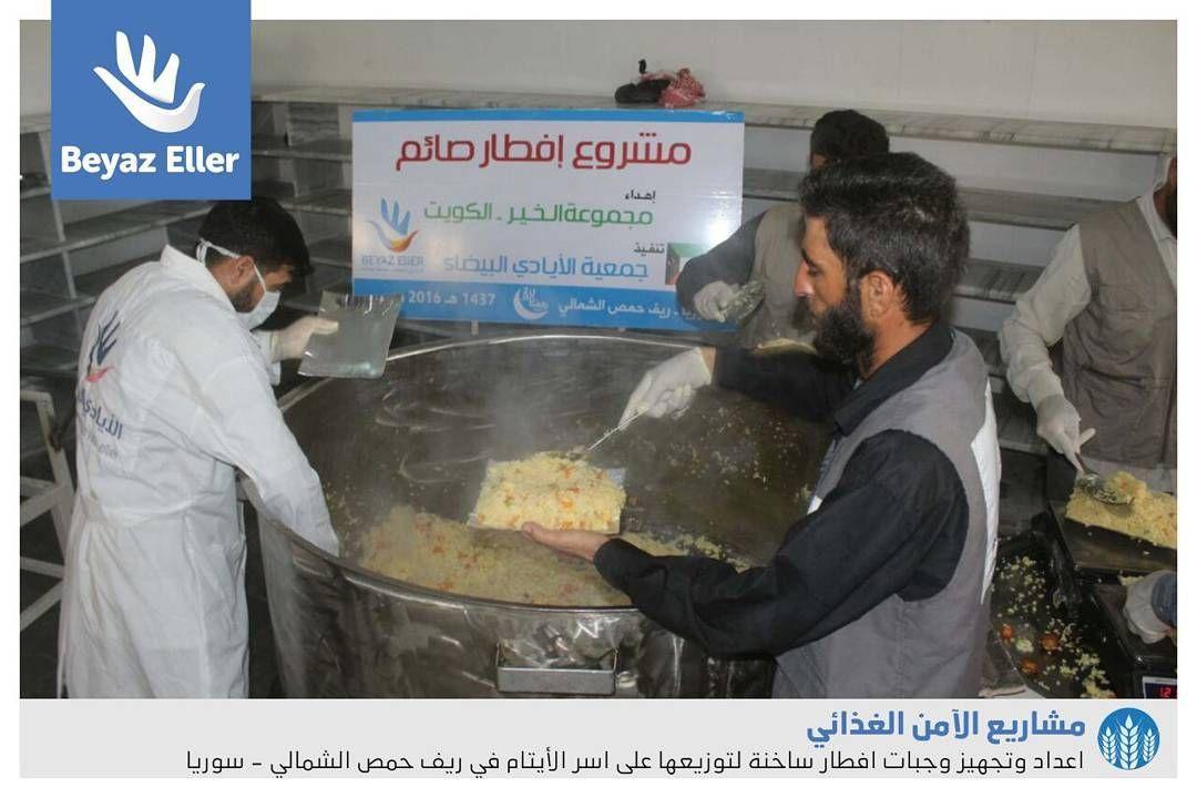 الايادي البيضاء Beyazeller استمرار فريقنا في ريف حمص الشمالي بإعداد وتجهيز وجبات افطار ساخنة لتوزيعها على اسر الأيتام والمحتاجين قال رسو Lol Instagram