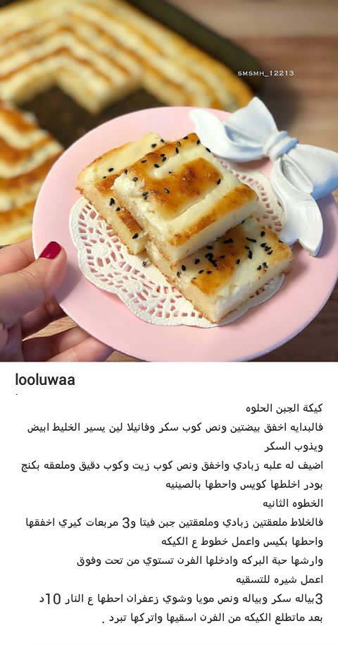 كيكة الجبن الحلوة الكيكة الحلزونية Yummy Food Dessert Cooking Recipes Desserts Sweets Recipes