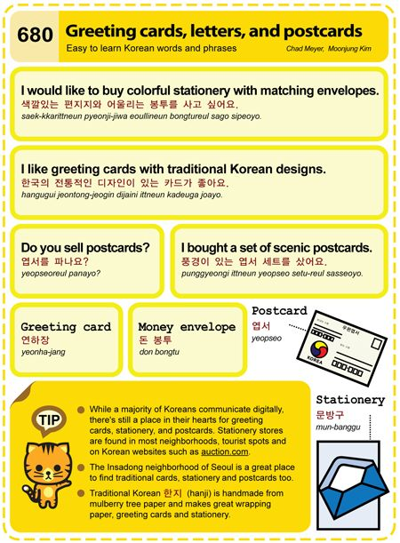 680 greetings cards letters and postcards korean language easy 680 greetings cards letters and postcards korean language easy to learn only pinterest korean korean language and language m4hsunfo