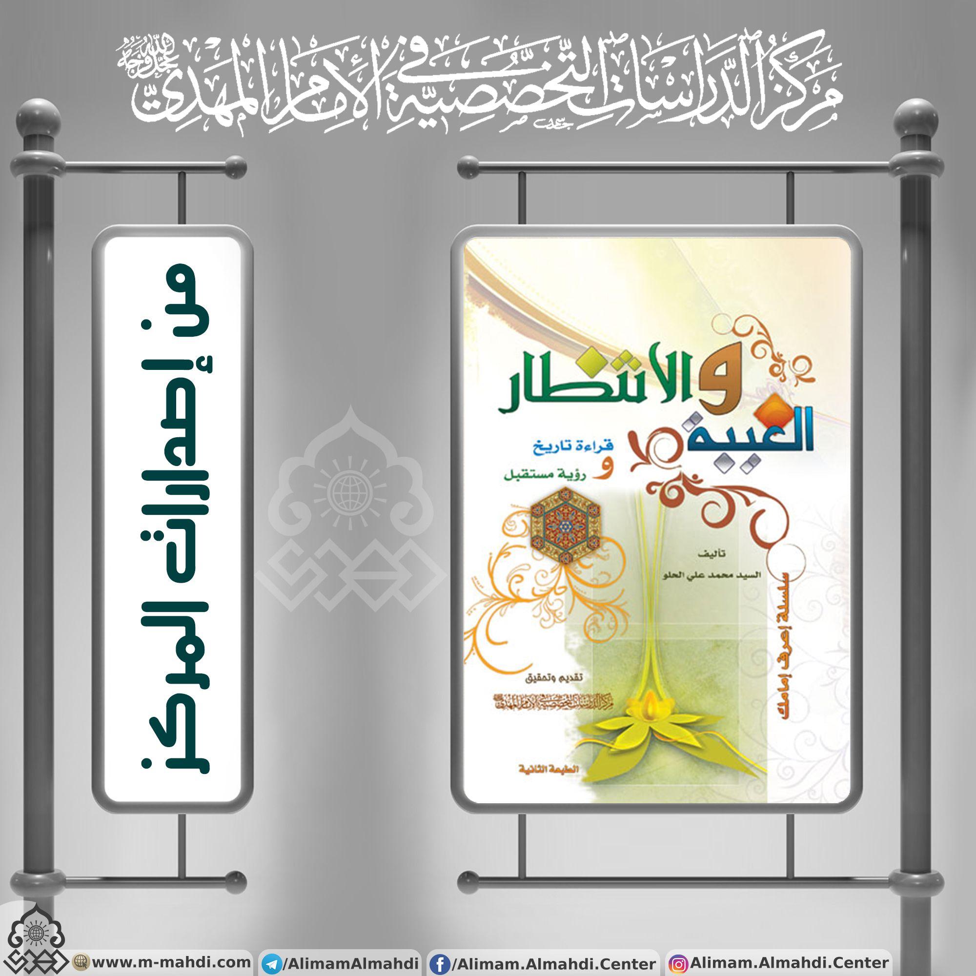 اسم الكتاب الغيبة والانتظار قراءة تاريخ ورؤية مستقبل تأليف السيد محمد علي الحلو Electronic Products Books Phone