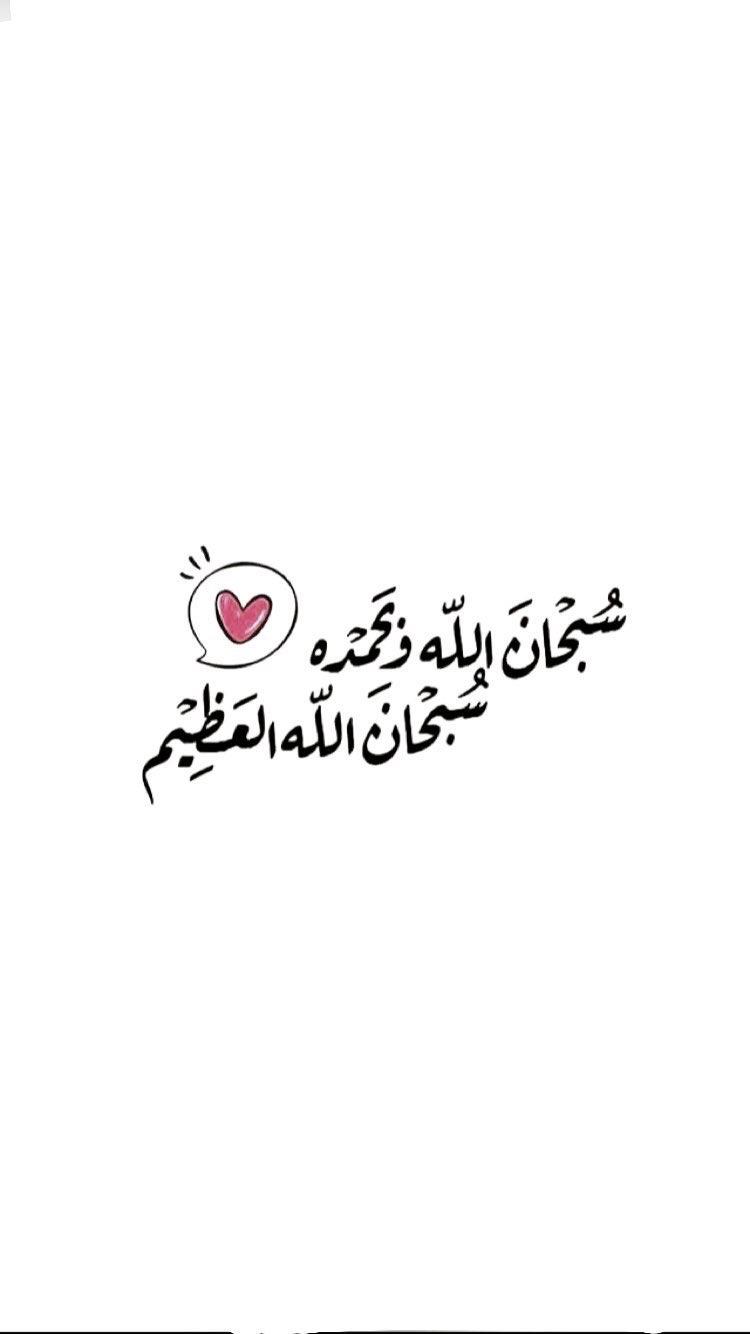 Let us zikir .  Islamic inspirational quotes, Ramadan quotes