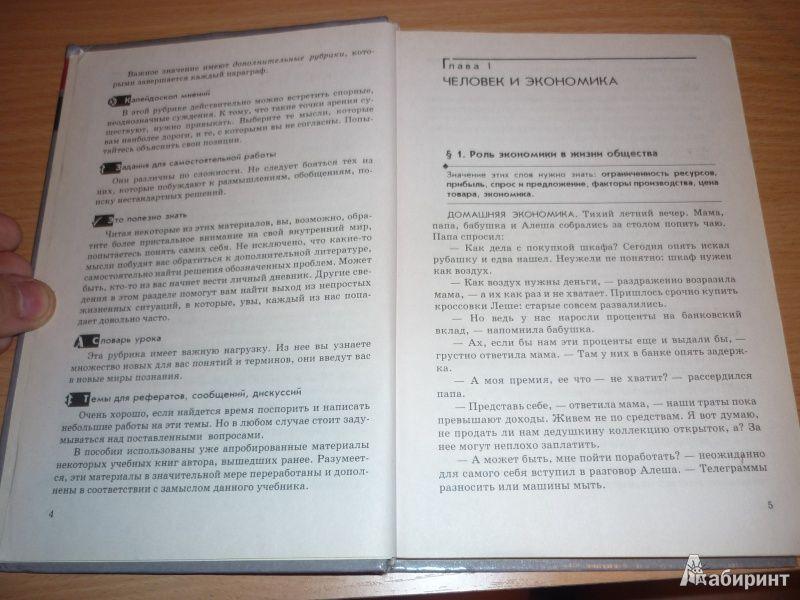 Решебник к книге по украинскому языку 8 класс авторов:ворон солопенко