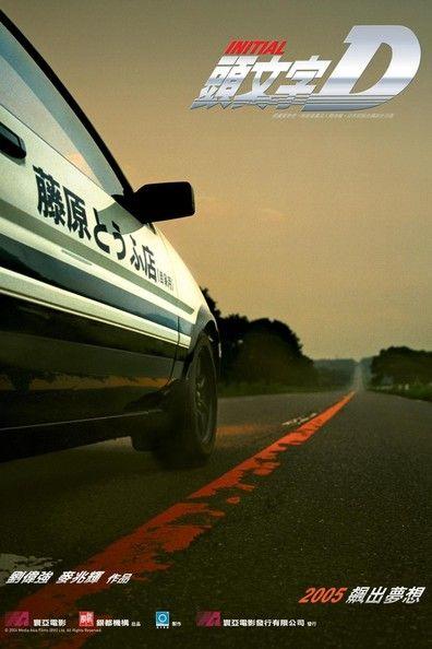 ดร ฟท ต ง ซ งสายฟ า Initial D 2005 ภาพช ดระด บ Hd เต มเร อง ด หน งออนไลน วอลเปเปอร รถยนต และ รถแต ง