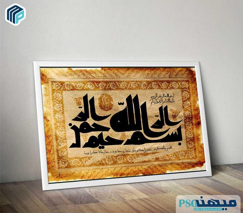 پوستر بسم الله الرحمن الرحیم