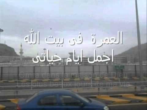 Omra dans la maison de Dieu العمرة  فى بيت اللهUmrah in the house of God