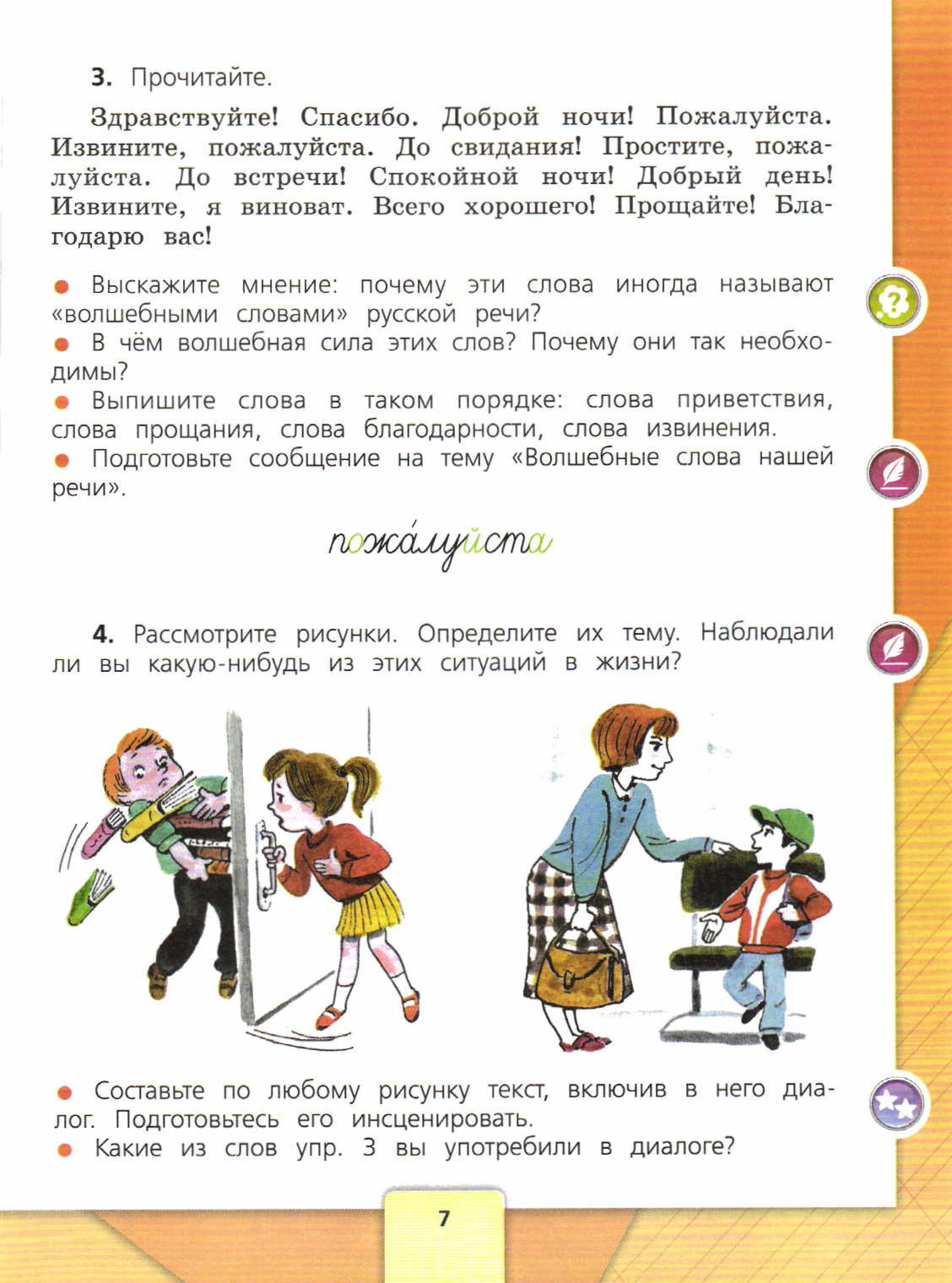 Скачать бесплатно русский язык 2 класс электронное приложение зелениной