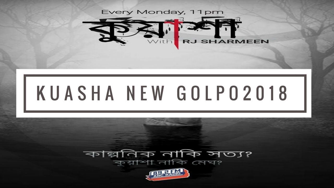 Kuasha Latest Episode(16-1-2018)কুয়াশা-X Files
