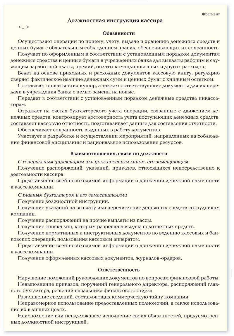 Должностная инструкция руководителя пришкольного участка