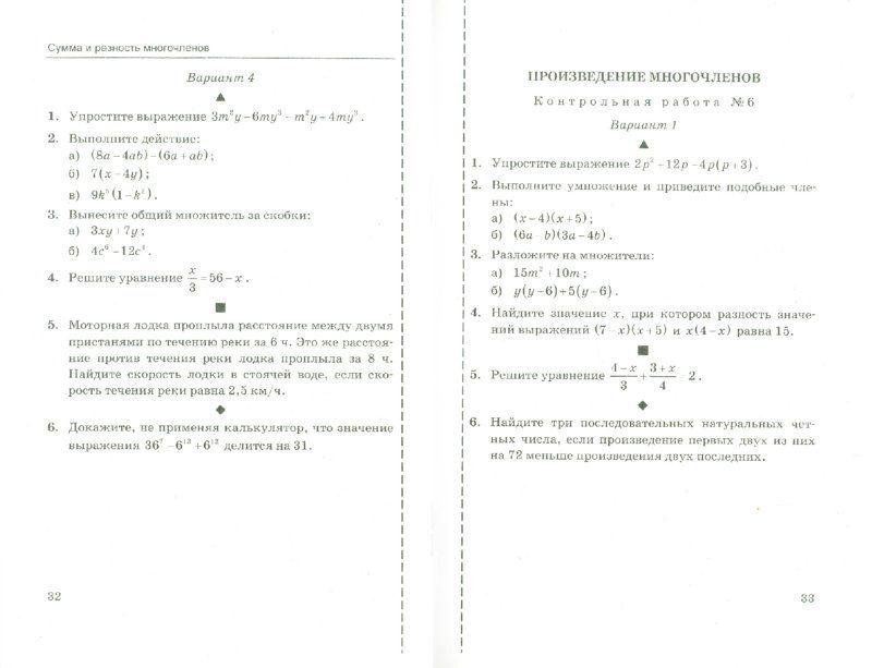N327 с.26 учебник львовых 6 класс