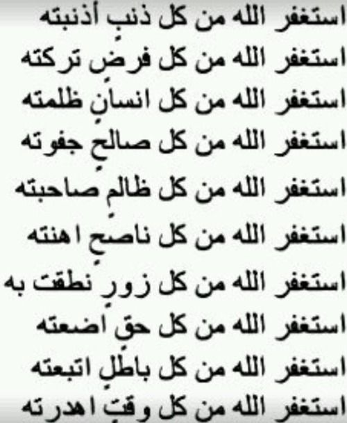 Pin By Mona Hussien On A Little Prayer Islamic Phrases Islamic Quotes Quran Arabic