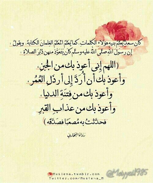 تعويذات الرسول ص بعد كل صلاه Arabic Calligraphy Home Decor Decals Calligraphy