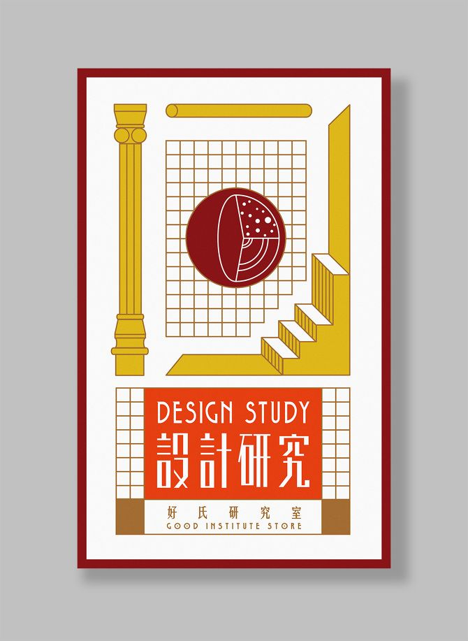 Small Poster Design 'Design Study' for Good Institute Store - Cheng-Han Wu