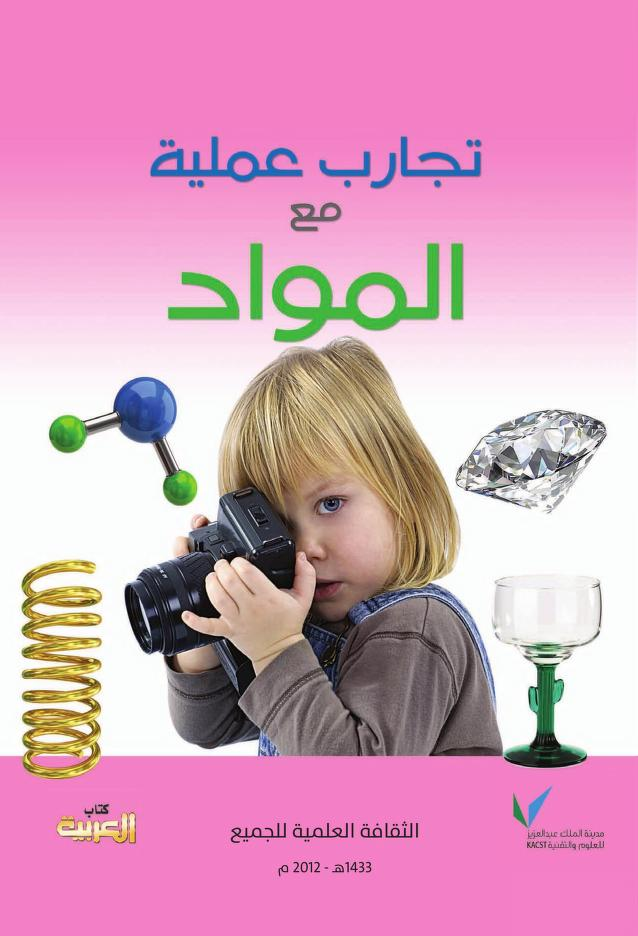 Lis Mw03 Free Download Borrow And Streaming Internet Archive Kids Website Internet Archive Arabic Books