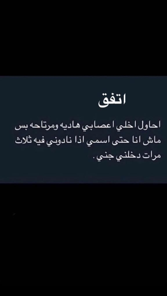 Pin By Wafa Jabri On فعاليات ميمز Funny Arabic Quotes Love Quotes Wallpaper Quotes For Book Lovers