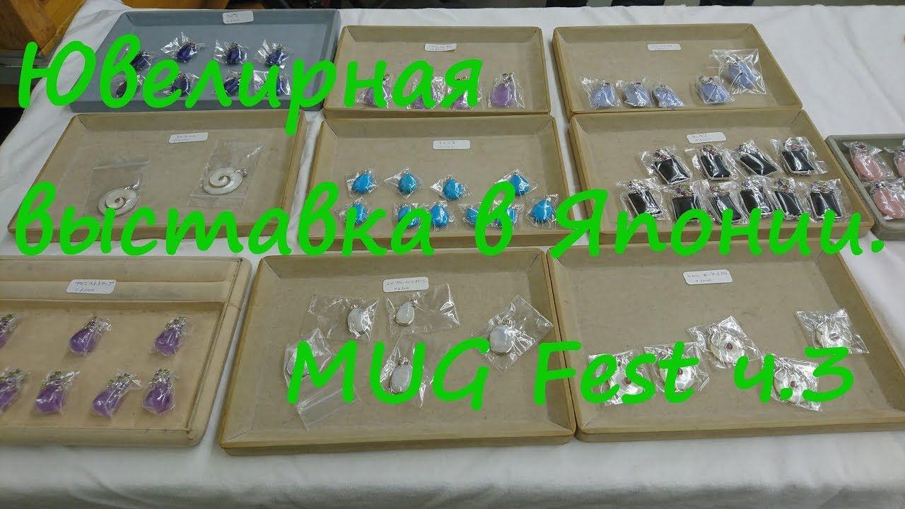 Япония  Ювелирная выставка M U G Fest часть 3