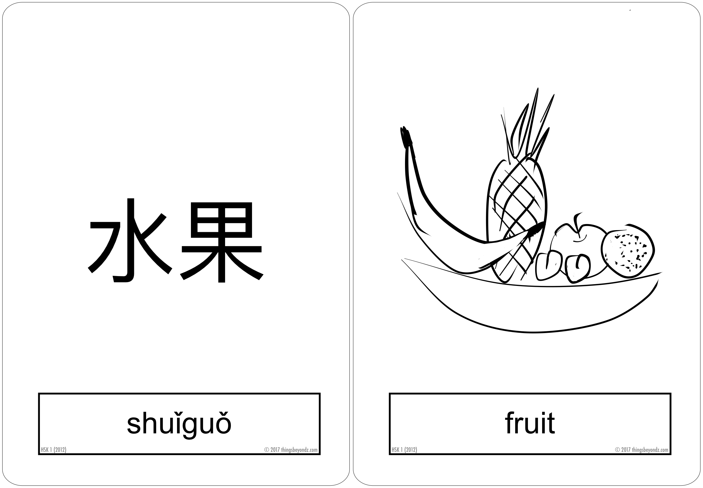 Hsk 1 Vocabulary Shu Gu Fruit Shu Water