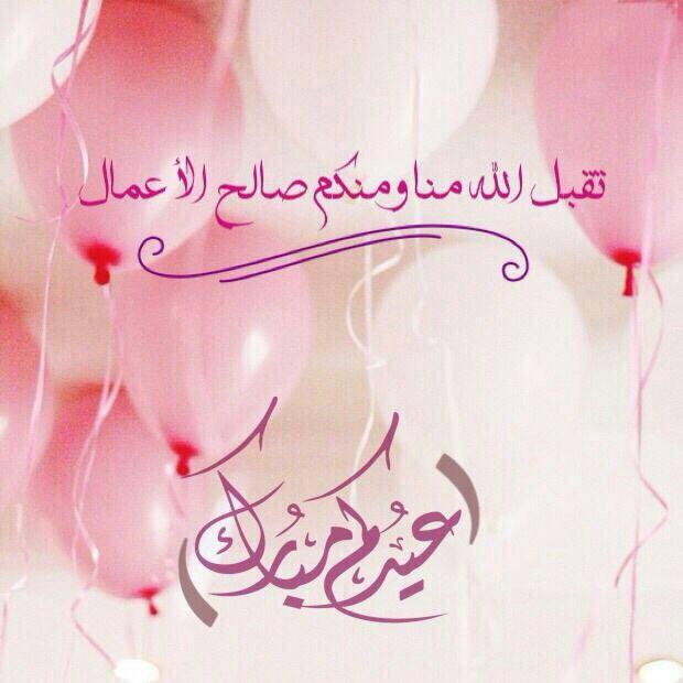 تقبل الله منا ومنكم صالح الأعمال عيدكم مبارك Eid Greetings Neon Signs Islamic Calligraphy