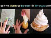 Make cake decorating funnel in 1 minute Cake decoration nozzle ...- 💕 1 म...