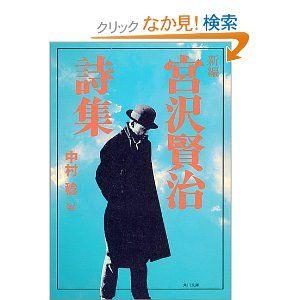 Miyazawa Kenji poems