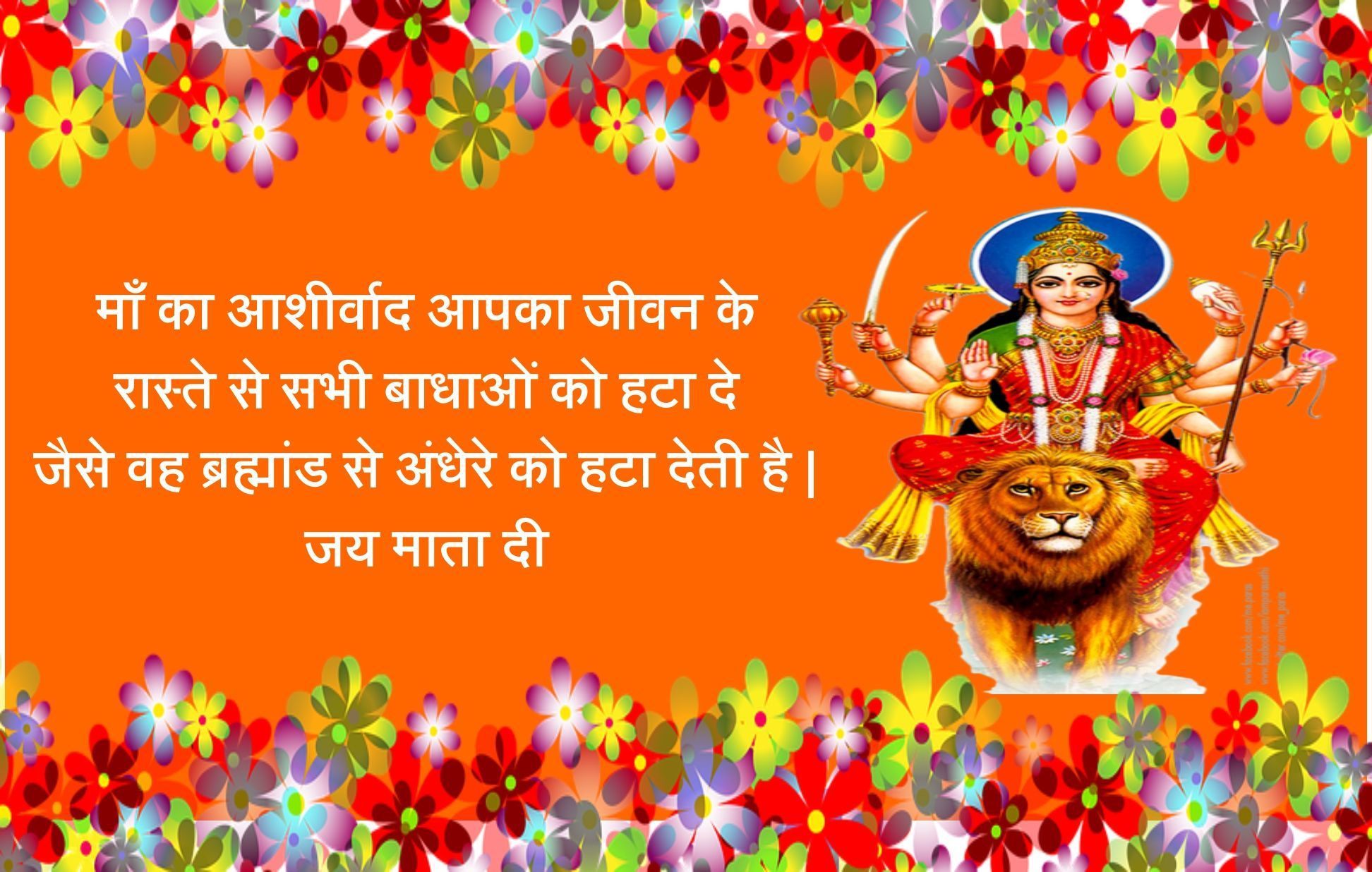 Durga Puja 5 Wishes Quotes Durga Puja Wishes in Hindi 5