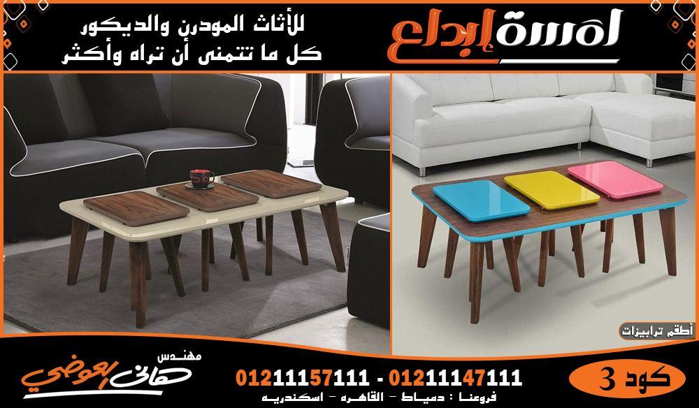 ترابيزات اطقم ترابيزات Furniture Storage Bench Coffee Table