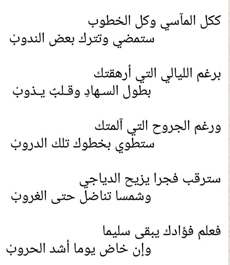 كلام يريح القلب A N S تفاؤل ابيات قلوب فجر Beautiful Arabic Words Pretty Words Arabic Love Quotes