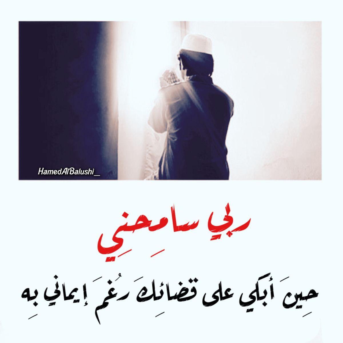ربي سامحني Calligraphy Arabic Calligraphy Movie Posters